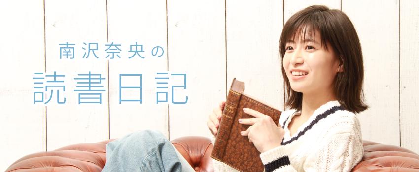 南沢奈央の読書日記